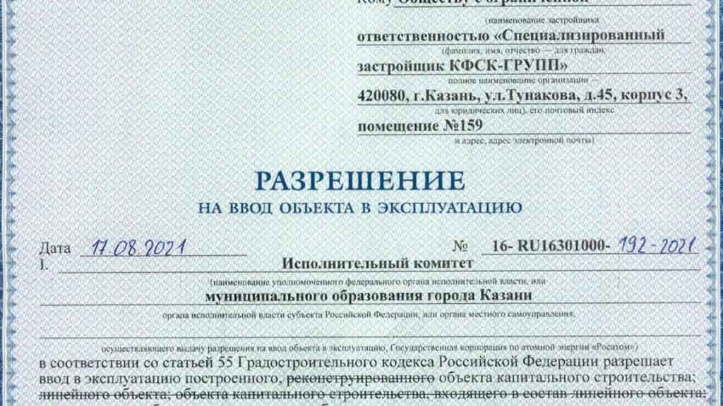 ЖК «Тунакова» получил разрешение на ввод в эксплуатацию